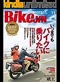 BikeJIN/培倶人(バイクジン) 2019年11月号 Vol.201(いつまでもバイクに乗りたい)[雑誌]