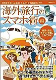 海外旅行のスマホ術 2018最新版 日経BPムック