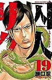 囚人リク 19 (少年チャンピオン・コミックス)