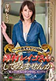 ファンの自宅をゲリラ訪問!澤村レイコさんとしてみませんか~憧れの熟女と夢の中出しセックス~ 澤村レイコ センタービレッジ [DVD]