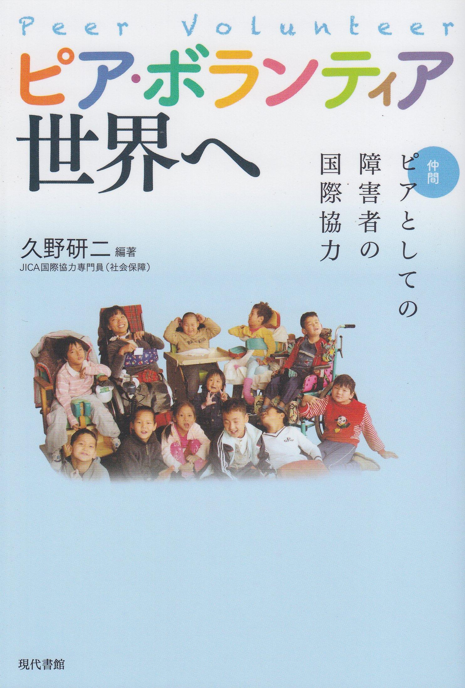 Download Pia borantia sekai e : Pia nakama to shite no shogaisha no kokusai kyoryoku. PDF