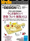 +DESIGNING VOLUME 44