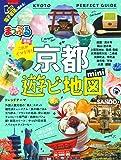 まっぷる 京都遊ビ地図mini (マップルマガジン)