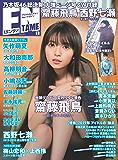 月刊エンタメ 2019年 02月号 [雑誌]