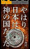 やはり日本は神の国だった__最新DNA解析による純血統日本人とは・全3話