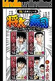 【極!合本シリーズ】 将太の寿司 全国大会編&World Stage6巻