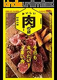 おいしい肉の店 2018 首都圏版 おいしい〇〇の店