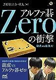 アルファ碁Zeroの衝撃 ~龍虎vs最強AI~ (囲碁人ブックス)