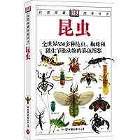 经典图鉴珍藏:《昆虫》(彩色)(新)