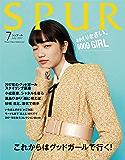 SPUR (シュプール) 2017年7月号 [雑誌]