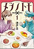 メシノトモ 1巻 (バンチコミックス)