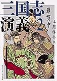 三国志演義 2 (角川ソフィア文庫)