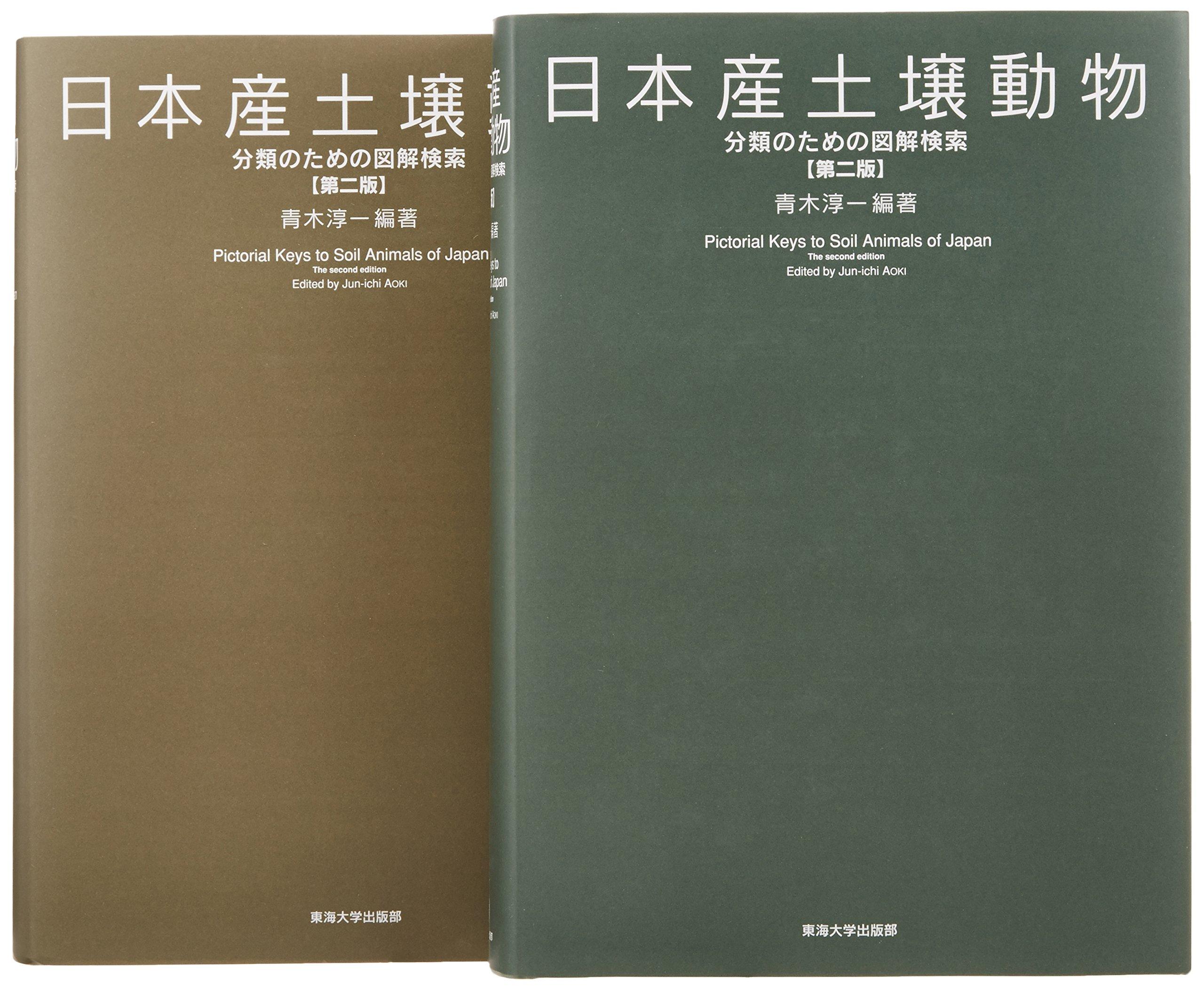 Download Nihonsan dojo dobutsu : Bunrui no tame no zukai kensaku. 1. PDF