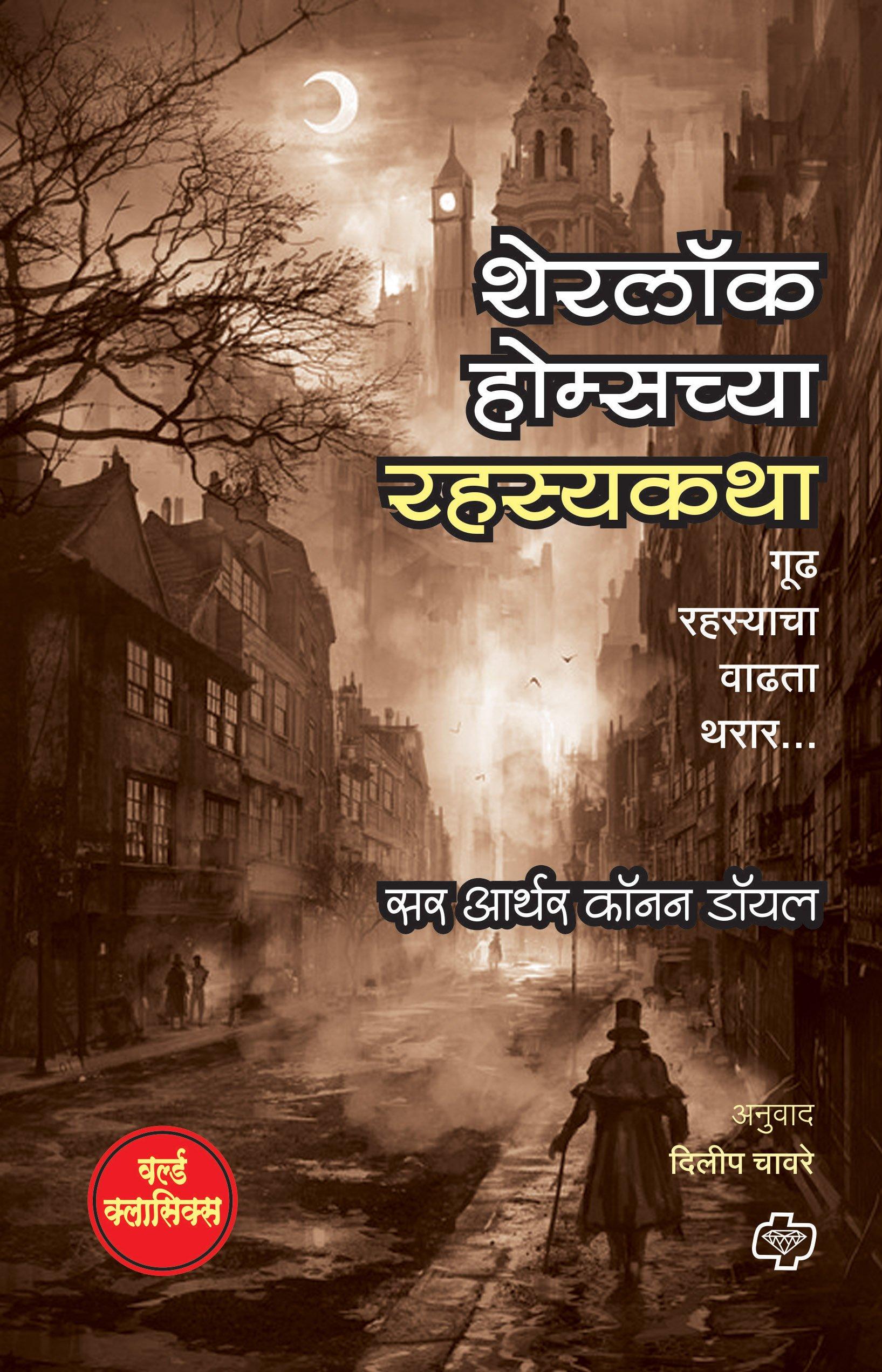 Buy sherlock holmschya rahasyakatha marathi book online at low buy sherlock holmschya rahasyakatha marathi book online at low prices in india sherlock holmschya rahasyakatha marathi reviews ratings amazon fandeluxe Images