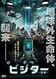 ビジター 征服 [DVD]