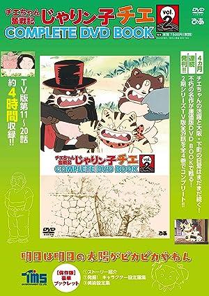 チエちゃん奮戦記 じゃりン子チエ COMPLETE DVD BOOK vol.2号