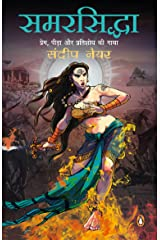 Samarsiddha (Old Edition) Paperback