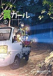 罠ガール(5) (電撃コミックスNEXT)