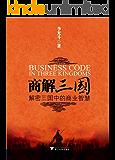 商解三国:解密三国中的商业智慧 (古人智慧系列丛书)