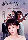 宿命のジオード [DVD]