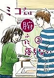 ミコさんは腑に落ちない(2) (アフタヌーンコミックス)