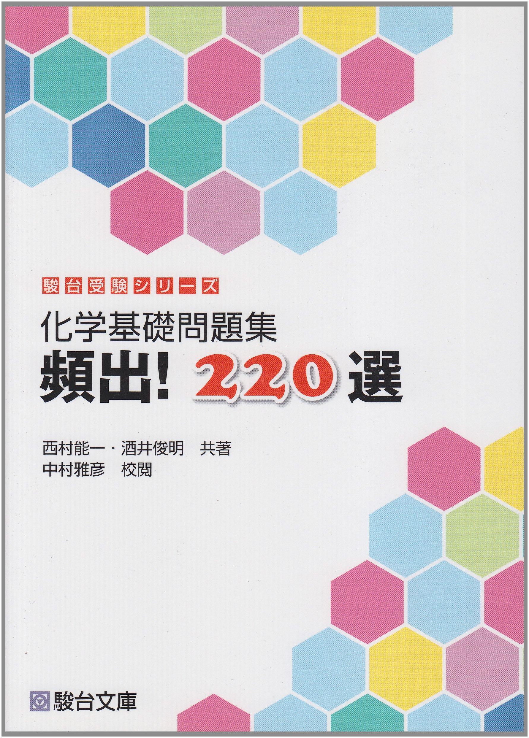 化学基礎問題集 頻出!220選 (駿台受験シリーズ) | 西村 能一, 酒井 ...