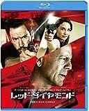 レッド・ダイヤモンド ブルーレイ&DVDセット(初回仕様/2枚組/特製ブックレット付) [Blu-ray]