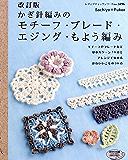 改訂版 かぎ針編みのモチーフ・ブレード・エジング・もよう編み (レディブティックシリーズ)