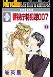 警視庁特犯課007(11)<完結> (冬水社・いち*ラキコミックス)