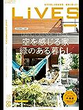 LiVES (ライヴズ) 88 [雑誌] LiVES (ライヴズ)【定期版】