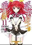 落第騎士の英雄譚《キャバルリィ》 11巻 (デジタル版ガンガンコミックスONLINE)