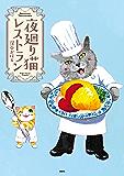 夜廻り猫レストラン (モーニングコミックス)
