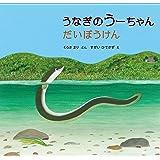 うなぎのうーちゃん だいぼうけん (福音館の科学シリーズ)