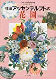四季を彩る桂田アッセンデルフトの花園 (Folk art painting)