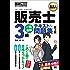 販売士教科書 販売士(リテールマーケティング)3級 一発合格テキスト&問題集 第3版