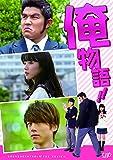 俺物語!!(通常版) [DVD]
