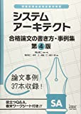 システムアーキテクト 合格論文事例集 第4版 (論文事例集シリーズ)