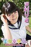 美少女学園 沢村りさ Part.05