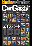 Car Goods Magazine (カーグッズマガジン) 2020年 4月号 [雑誌]