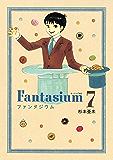 ファンタジウム(7) (モーニングコミックス)