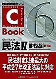 C-Book民法IV(債権各論)<第5版> (PROVIDENCEシリーズ)