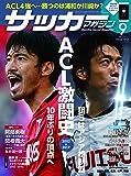 月刊サッカーマガジン 2017年 09 月号 [雑誌]