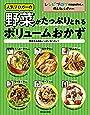 レシピブログ 人気ブロガーの野菜がたっぷりとれるボリュームおかず~野菜もお肉もいっぱい食べたい! (扶桑社ムック)