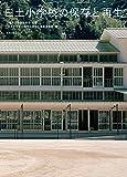 日土小学校の保存と再生