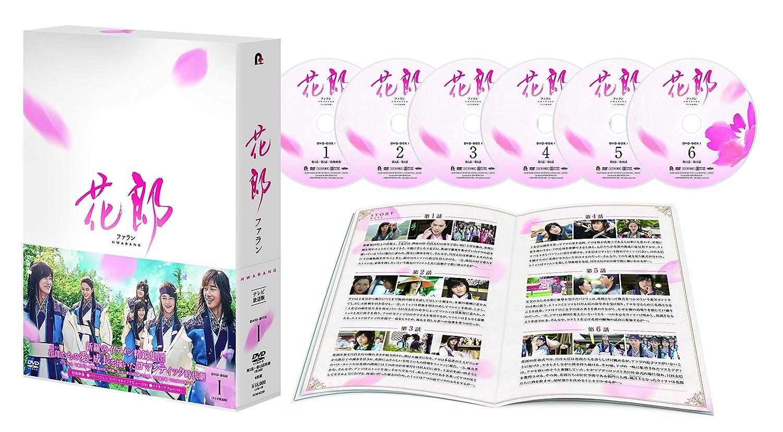 花郎<ファラン>DVD-BOX1 B0746955BT