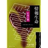 千夜千冊エディション 情報生命 (角川ソフィア文庫)