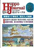 北方ジャーナル 2017年12月号[雑誌]
