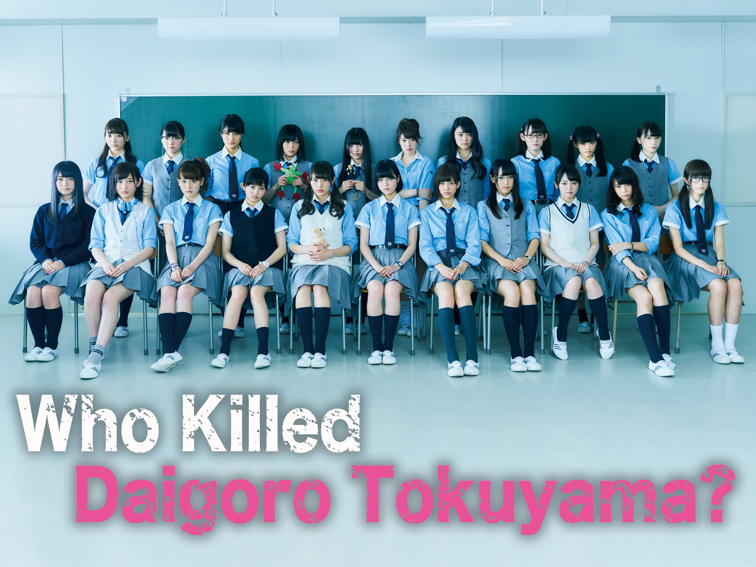 Amazon.com: WHO KILLED DAIGORO TOKUYAMA? - Season 1: Nijika ...