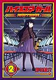 ハイスコアガール CONTINUE 2巻 (デジタル版ビッグガンガンコミックスSUPER)