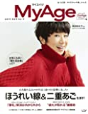 MyAge 2019 秋冬号 (集英社ムック)